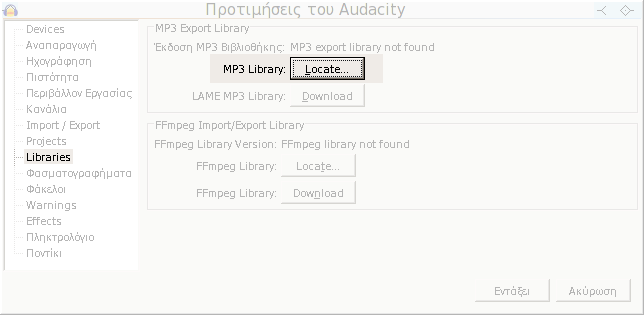 Audacity preferences mp3.png